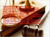 трудовим законодавством усім сільськогосподарським працівникам гарантується: ...