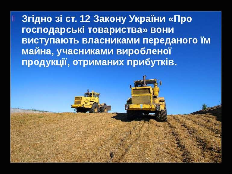 Згідно зі ст. 12 Закону України «Про господарські товариства» вони виступають...