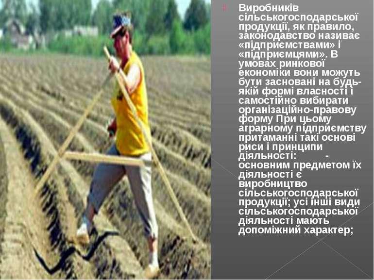Виробників сільськогосподарської продукції, як правило, законодавство називає...