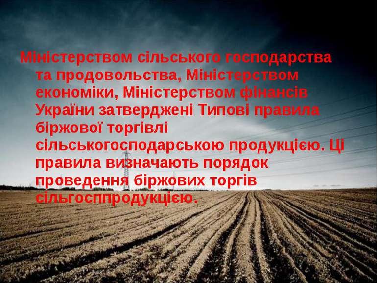 Міністерством сільського господарства та продовольства, Міністерством економі...