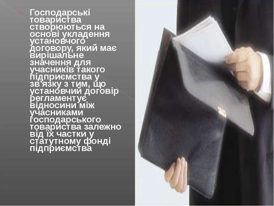 Господарські товариства створюються на основі укладення установчого договору,...