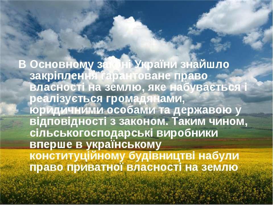 В Основному законі України знайшло закріплення гарантоване право власності на...