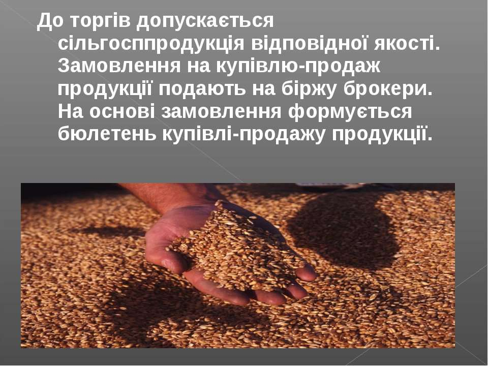 До торгів допускається сільгосппродукція відповідної якості. Замовлення на ку...