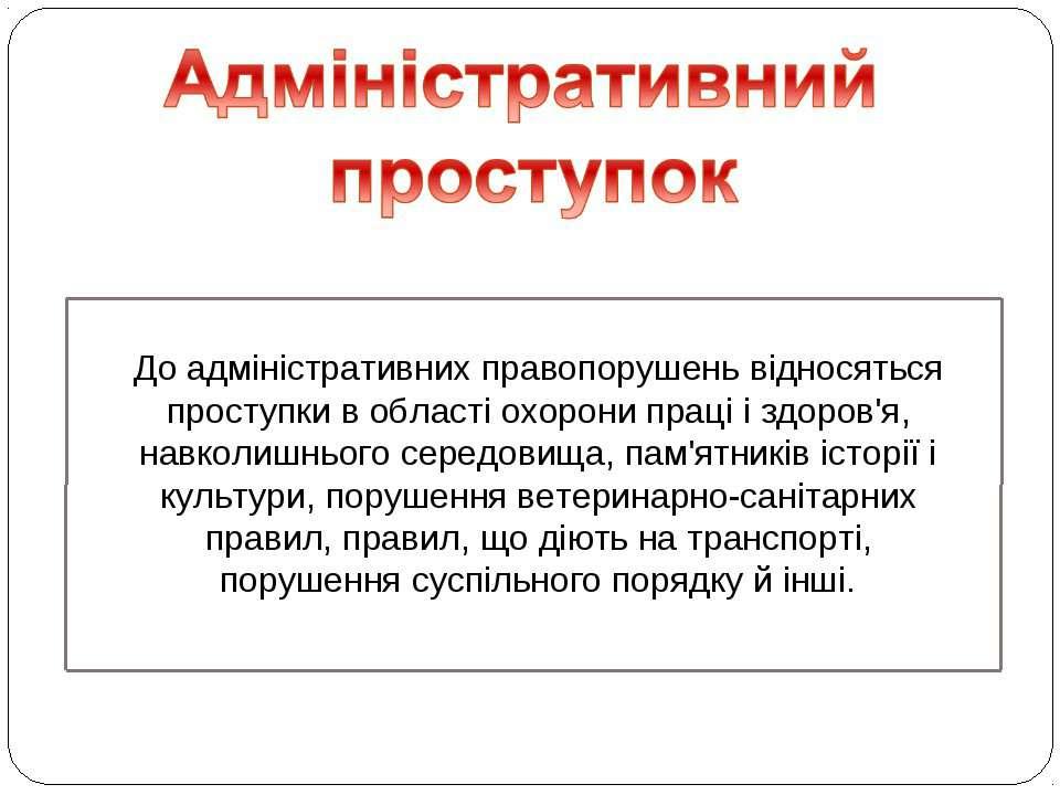 До адміністративних правопорушень відносяться проступки в області охорони пра...