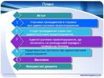 www.themegallery.com План: Характеристика протоколу про адміністративне право...