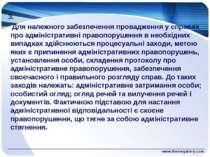 www.themegallery.com 3. Для належного забезпечення провадження у справах про ...