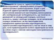 """www.themegallery.com У законодавстві поняття """"адміністративне правопорушення""""..."""