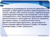 www.themegallery.com 4. Особливістю розмежування суспільної небезпеки є той к...