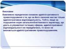 www.themegallery.com Висновки Важливою юридичною ознакою адміністративного пр...