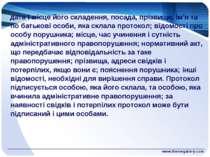 www.themegallery.com дата і місце його складення, посада, прізвище, ім'я та п...