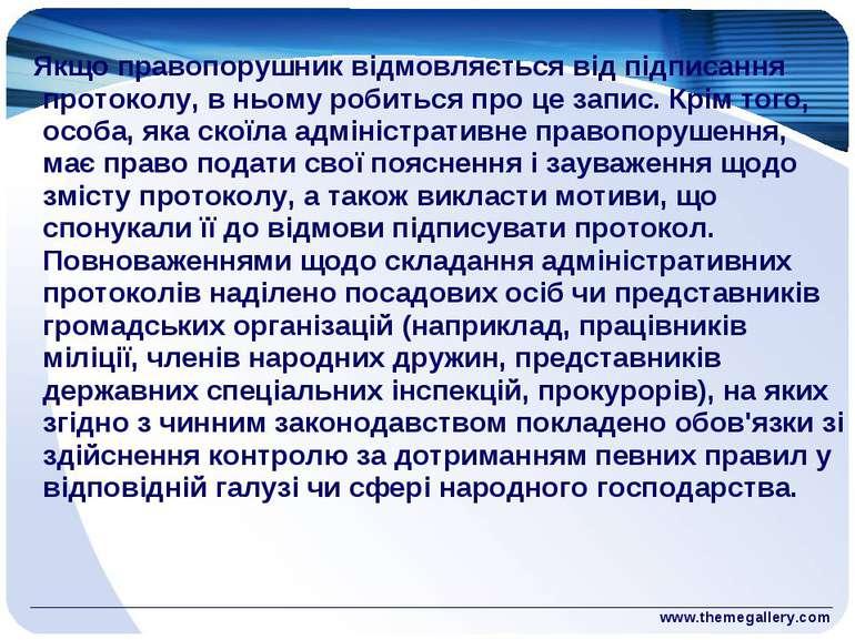 www.themegallery.com Якщо правопорушник відмовляється від підписання протокол...
