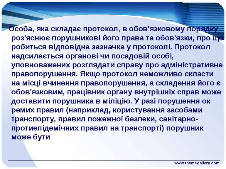 www.themegallery.com Особа, яка складає протокол, в обов'язковому порядку роз...