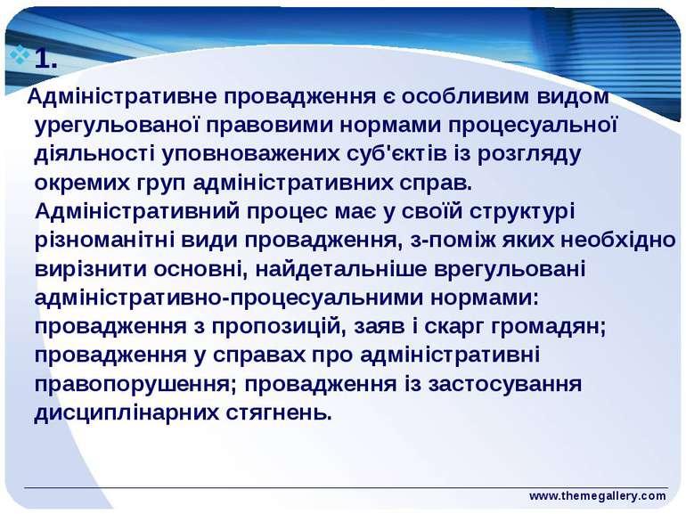 www.themegallery.com 1. Адміністративне провадження є особливим видом урегуль...