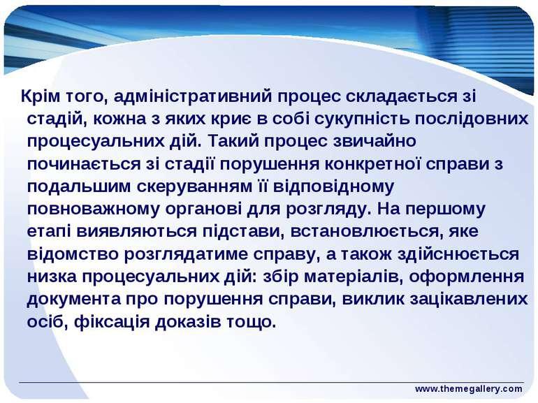 www.themegallery.com Крім того, адміністративний процес складається зі стадій...