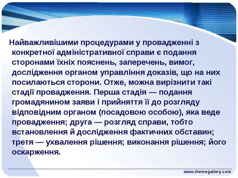 www.themegallery.com Найважливішими процедурами у провадженні з конкретної ад...