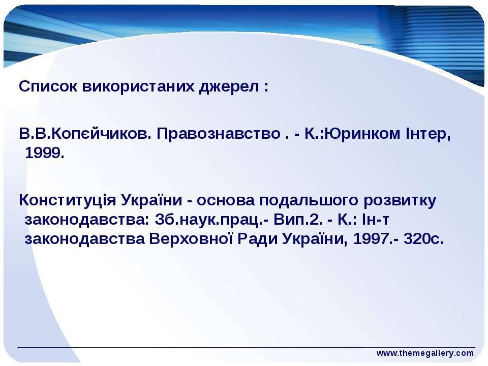 www.themegallery.com Список використаних джерел : В.В.Копєйчиков. Правознавст...