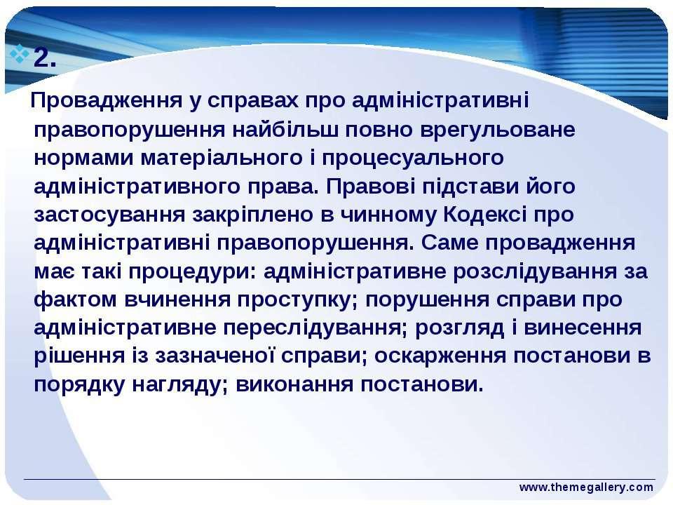 www.themegallery.com 2. Провадження у справах про адміністративні правопоруше...