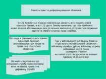 Рівність прав та диференціювання обовязків Ст.21 Конституції України проголош...