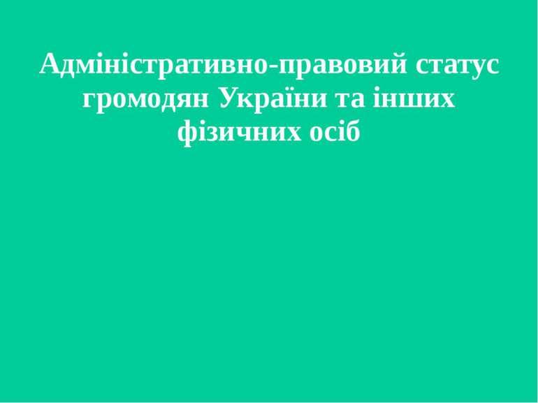 Адміністративно-правовий статус громодян України та інших фізичних осіб
