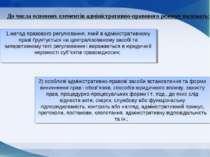 До числа основних елементів адміністративно-правового режиму належать: 1.мето...