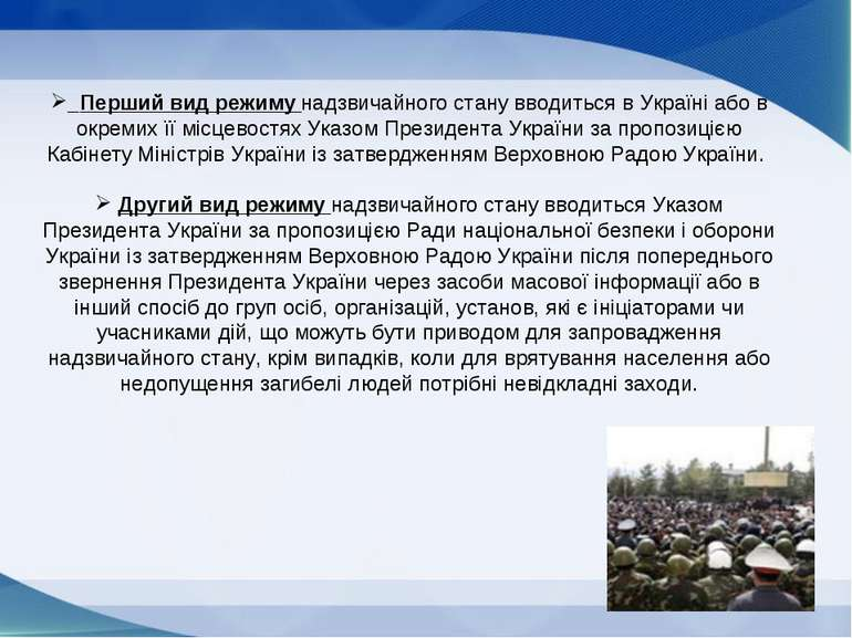Перший вид режиму надзвичайного стану вводиться в Україні або в окремих її мі...