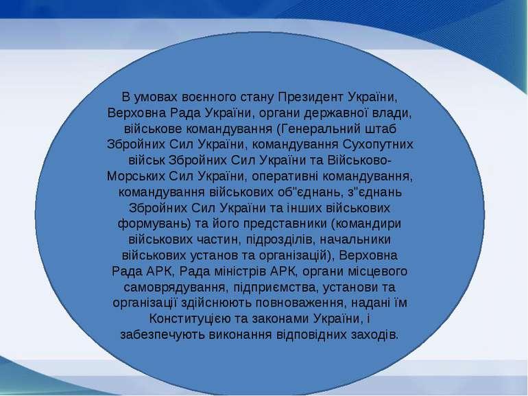 В умовах воєнного стану Президент України, Верховна Рада України, органи держ...