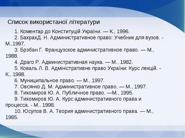 Список використаної літератури 1. Коментар до Конституцій України. — К., 1996...