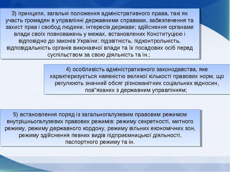 3) принципи, загальні положення адміністративного права, такі як участь грома...