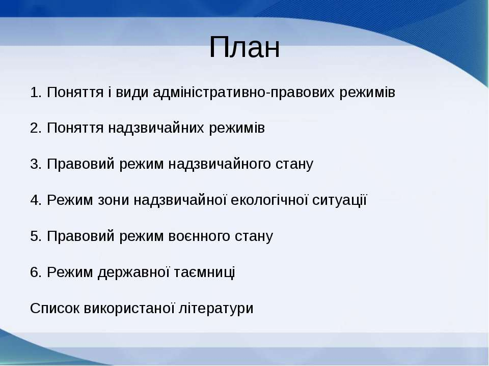 План 1. Поняття і види адміністративно-правових режимів 2. Поняття надзвичайн...