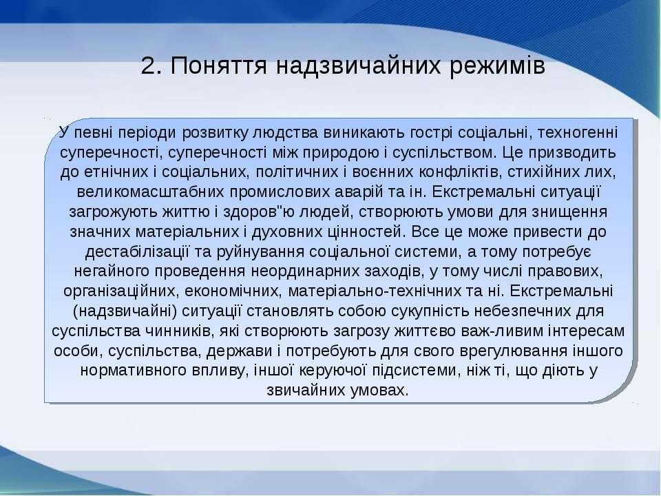 2. Поняття надзвичайних режимів У певні періоди розвитку людства виникають го...
