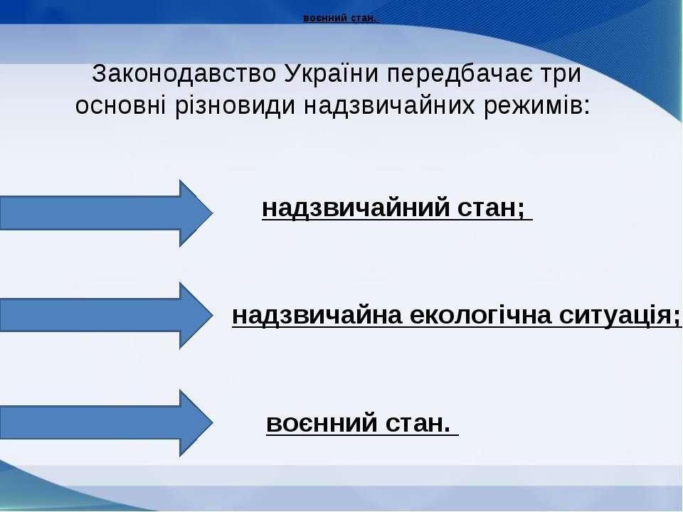 Законодавство України передбачає три основні різновиди надзвичайних режимів: ...