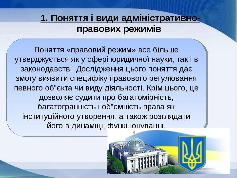 1. Поняття і види адміністративно-правових режимів Поняття «правовий режим» в...