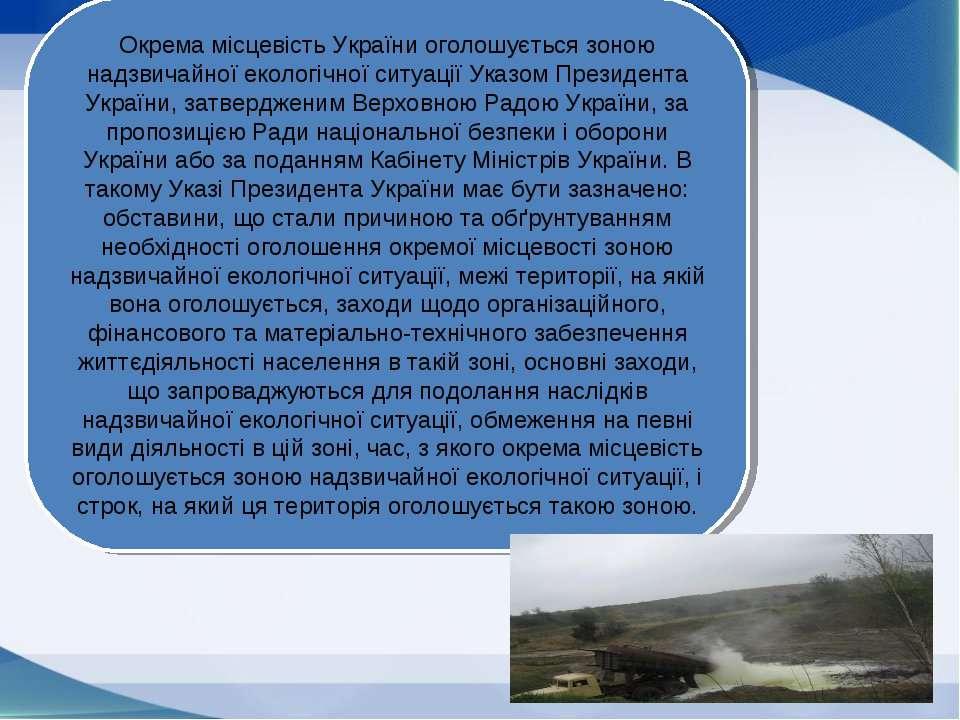 Окрема місцевість України оголошується зоною надзвичайної екологічної ситуаці...