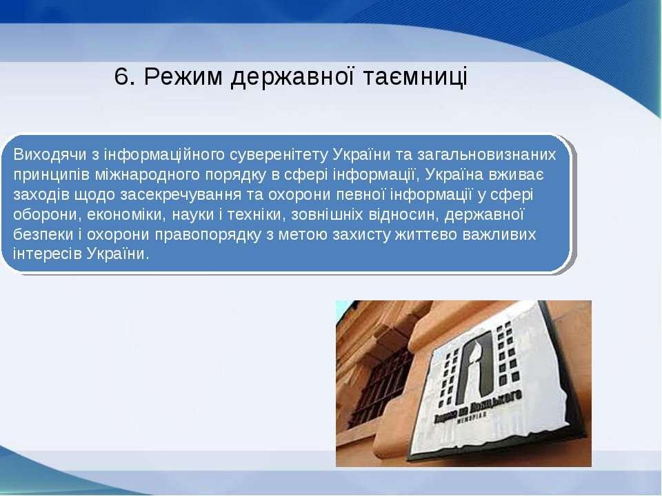 6. Режим державної таємниці Виходячи з інформаційного суверенітету України та...