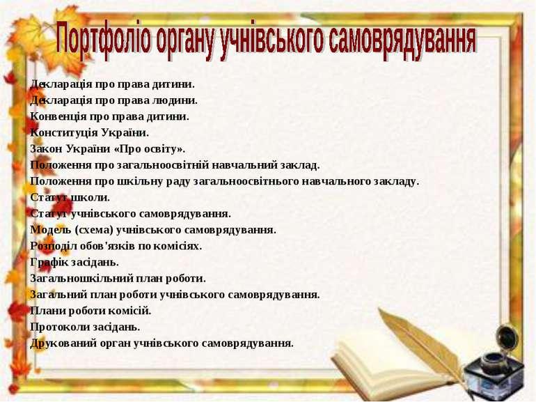 Декларація про права дитини. Декларація про права людини. Конвенція про права...