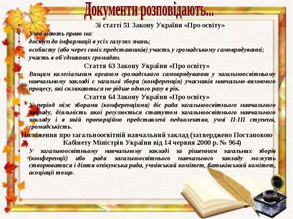 Зі статті 51 Закону України «Про освіту» Учні мають право на: доступ до інфор...