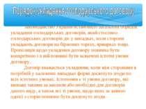 Законодавство України встановило загальний порядок укладання господарських до...