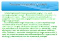Загальні принципи і умови виконання договорів, у тому числі господарських, вр...