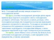 Особливі ознаки господарського договору По-перше, господарське законодавство ...