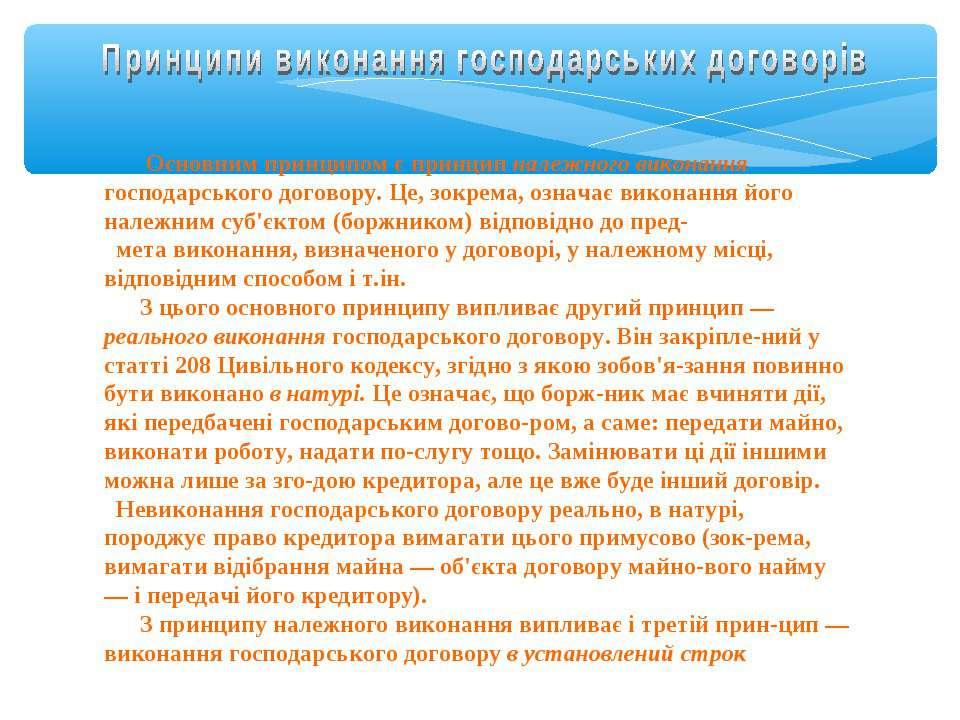 Основним принципом є принцип належного виконання господарського договору. Це,...