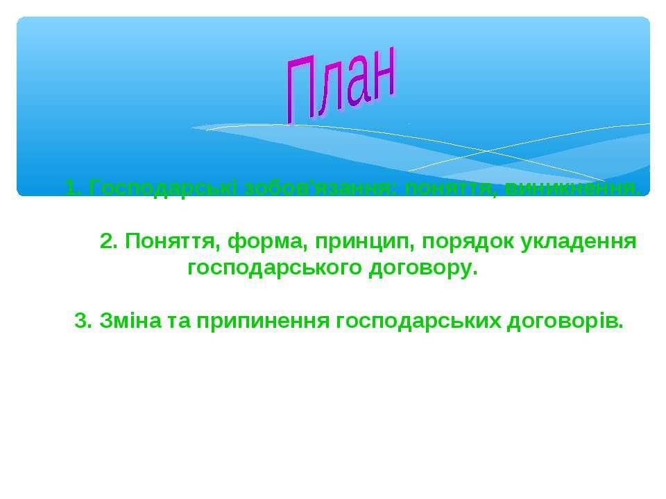 1. Господарські зобов'язання: поняття, виникнення. 2. Поняття, форма, принцип...