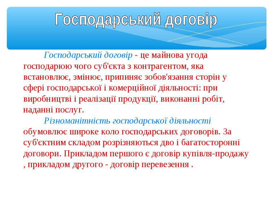 Господарський договір - це майнова угода господарюю чого суб'єкта з контраген...
