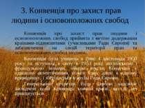 3. Конвенція про захист прав людини і основоположних свобод Конвенція про зах...