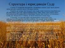 Структура і юрисдикція Суду Стаття 27 Конвенції передбачає створення в межах ...