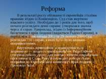 Реформа В результаті росту обізнаності європейців з їхніми правами згідно із ...