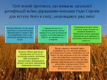 Цей новий протокол, що вимагає загальної ратифікації всіма державами-членами ...