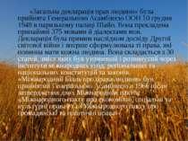 «Загальна декларація прав людини» була прийнята Генеральною Асамблеєю ООН 10 ...