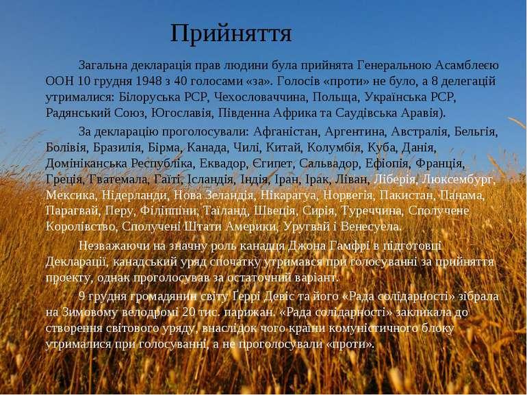 Загальна декларація прав людини була прийнята Генеральною Асамблеєю ООН 10 гр...