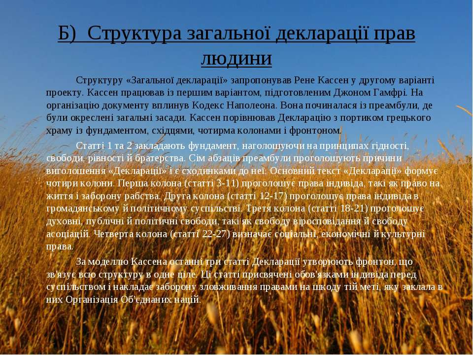 Б) Структура загальної декларації прав людини Структуру «Загальної декларації...