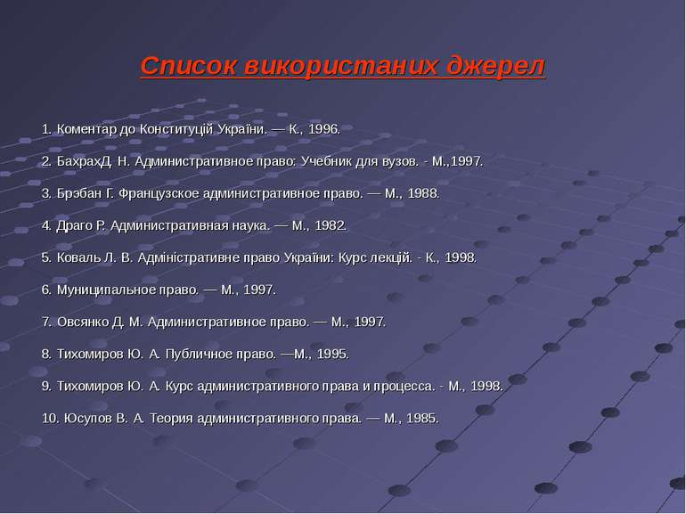 Список використаних джерел 1. Коментар до Конституцій України. — К., 1996. 2....